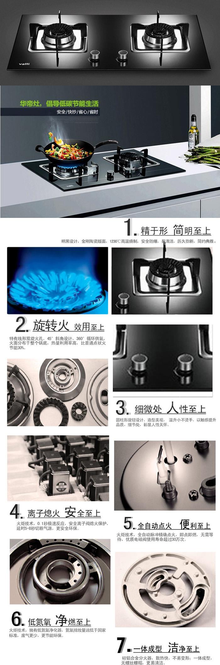 华帝燃气灶b808a钢化玻璃面板煤气灶头