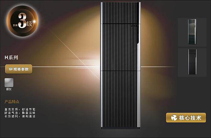 大金2.5p变频柜式空调(黑金刚热销机型) fvxh360kck(原价购买)