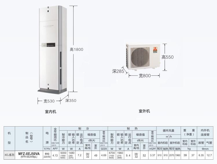 三菱电机 mfz-xej50va 2匹1级能效全直流变频冷暖立柜空调
