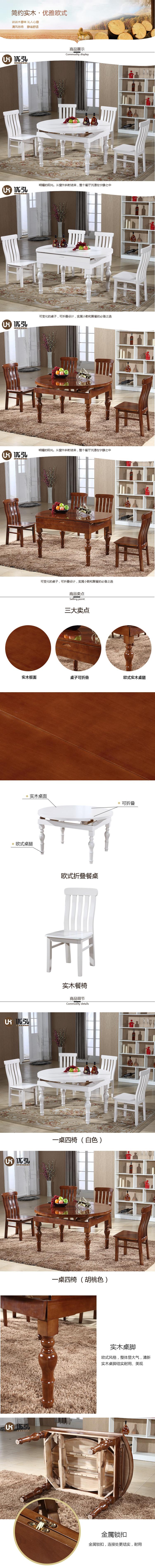 欧式可折叠实木餐桌椅组