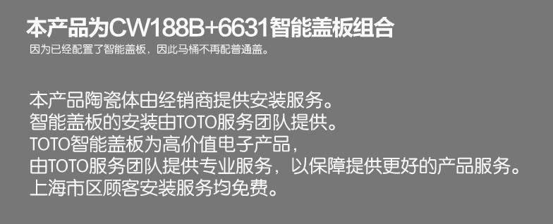toto|座便器 ,-toto 连体马桶cw188b+卫洗丽智能盖板