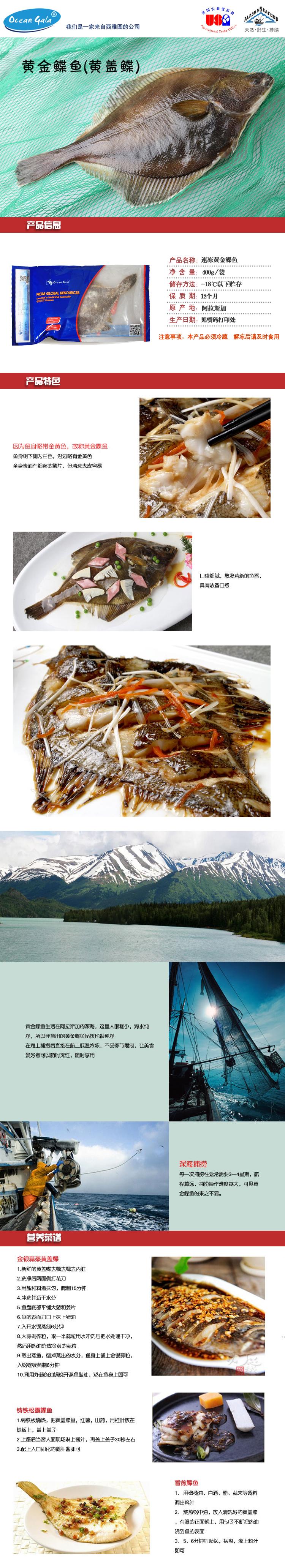 海鲜盛宴 (ocean gala)阿拉斯加速冻黄金鲽鱼(生制)400g*5包家庭装