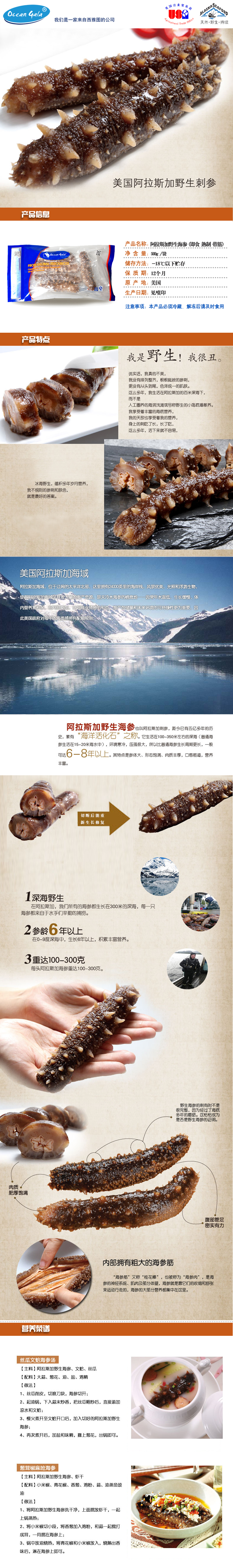 海鲜盛宴 (ocean gala)阿拉斯加野生海参(即食4-5头)500g家庭装
