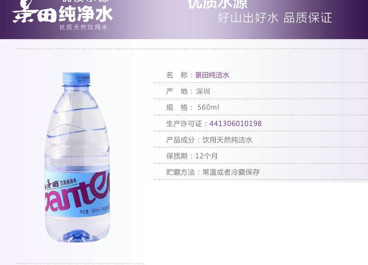 景田百岁山矿泉水570mi*24瓶