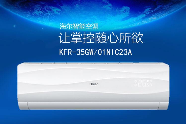 海尔35gw0623a外机风机接线图