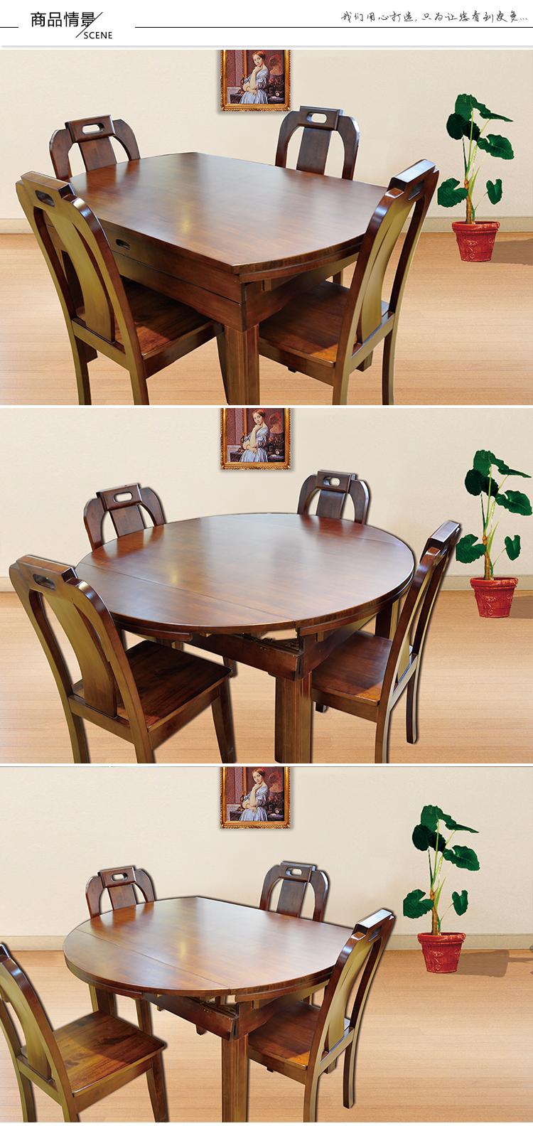 古典实木折叠型餐桌椅套组(四把椅子)