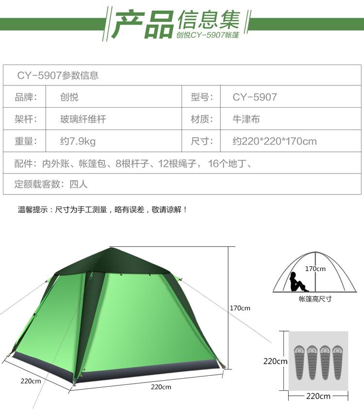 自动帐篷怎么搭图解