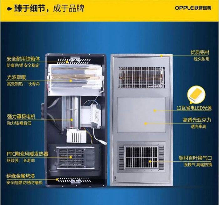 欧普(opple) 多功能浴霸jcpf17(光波取暖,风暖,2240w)
