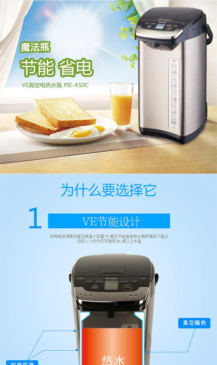 虎牌(tiger) 日本原装进口ve电热水瓶pie-a50c kz