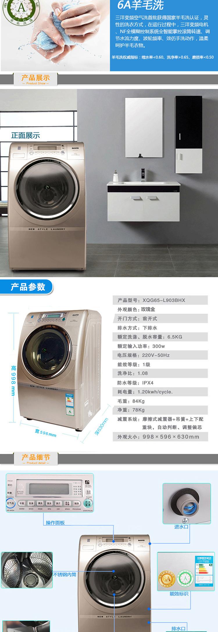 三洋(sanyo)|洗衣机,-三洋(sanyo) 6.5kg 变频滚筒机