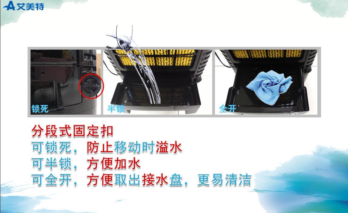 艾美特 cf619r 蒸发式遥控冷风扇