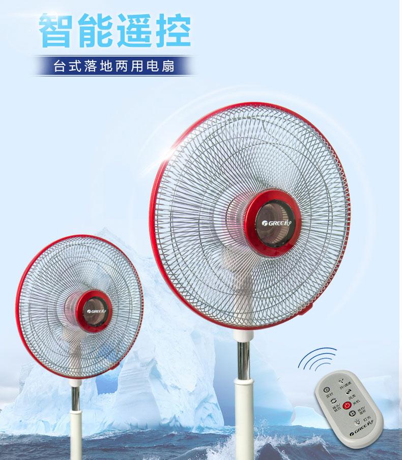 格力(gree) 电风扇fs-3001ba 台地扇 12寸电扇 定时 五扇叶遥控静音