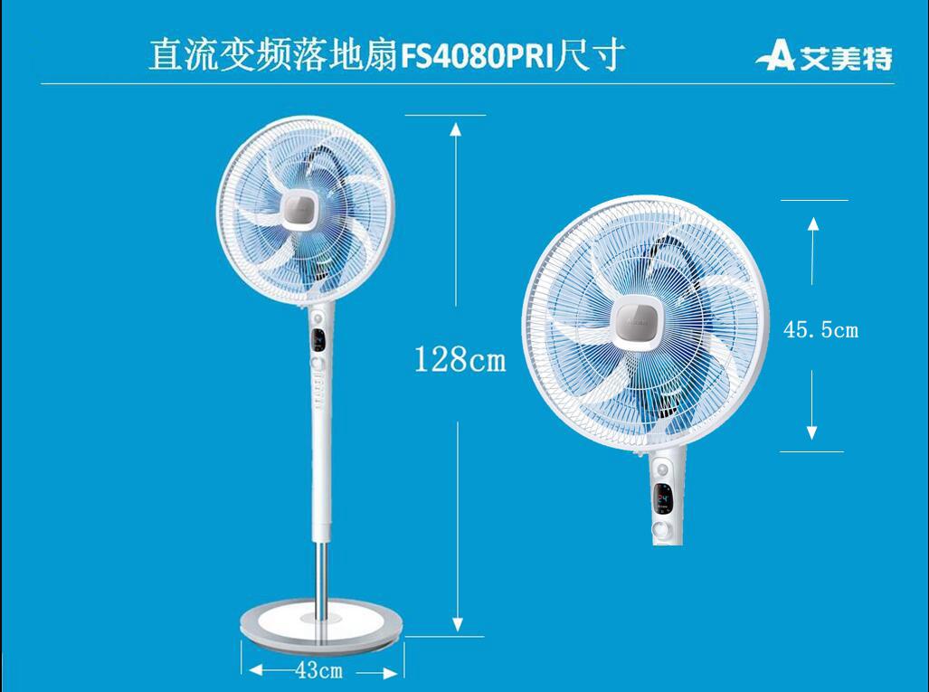 艾美特|电风扇,-艾美特fs4080pri直流变频遥控落地扇