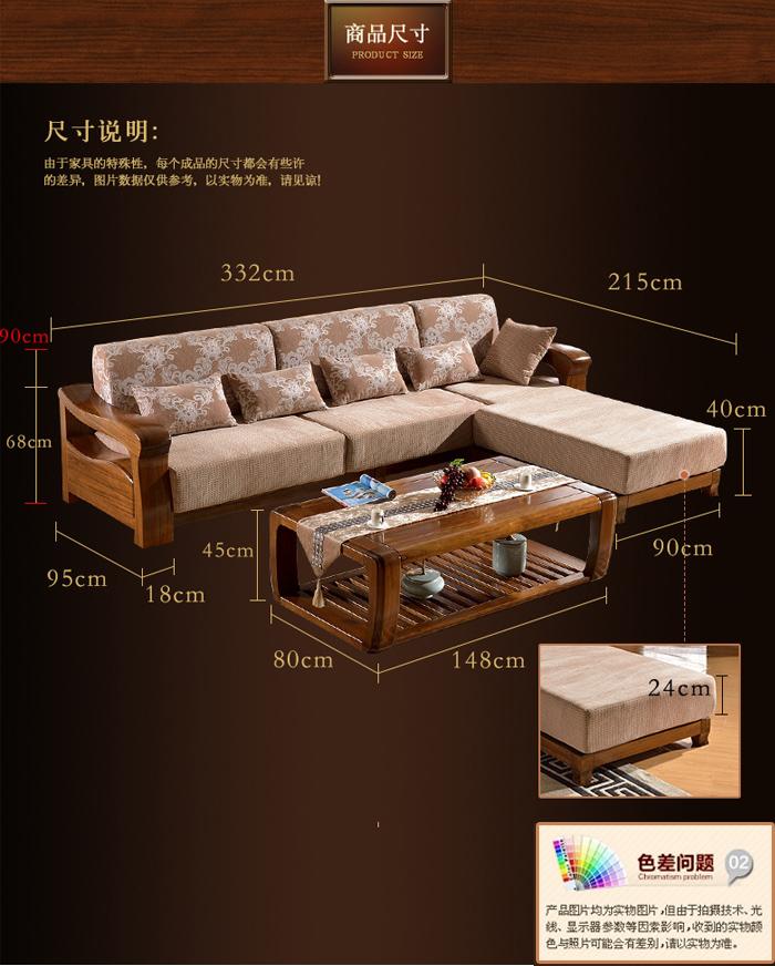 胡桃木现代中式转角布艺沙发茶几组合
