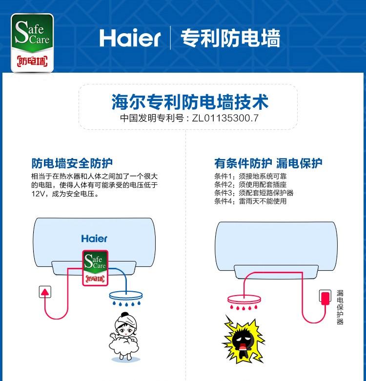 海尔(haier) 60升电热水器 es60h-e9(e)(u1) 享誉3d 动态加热(,wifi智