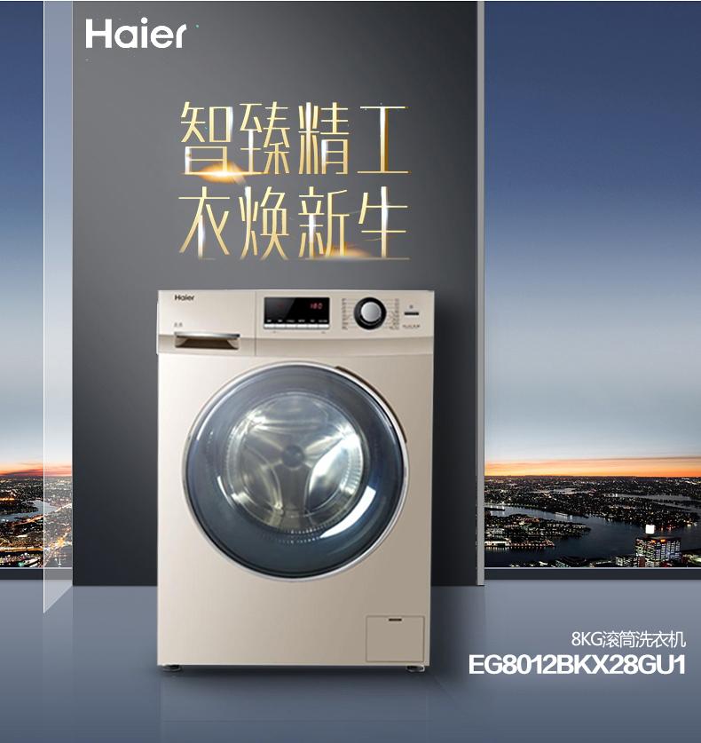 海尔滚筒洗衣机d结构图