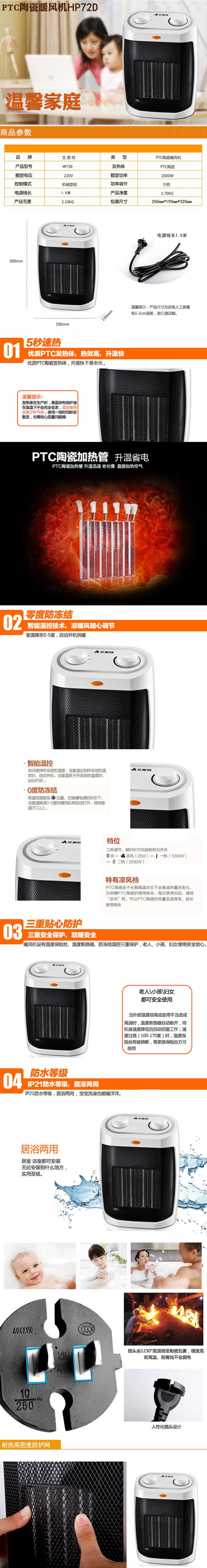 艾美特 hp72d室内加热器(ptc暖风机)