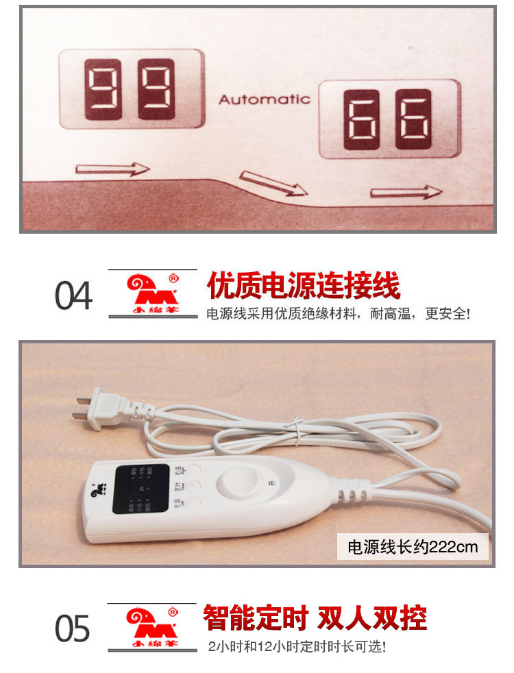 更安全 3,自动转换到保温档 4,优质电源连接线 5,智能定时双人双控 6