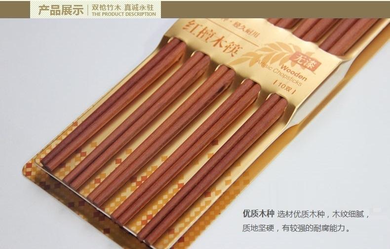 双枪 红檀木筷子40双套组wkz2003