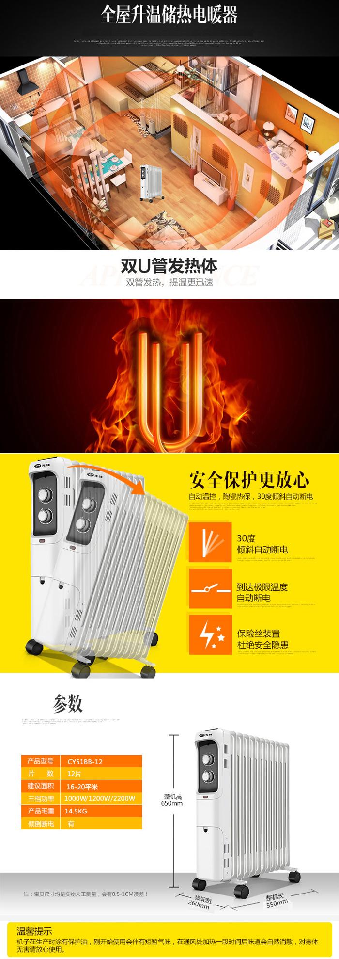 室内加热器(电热油汀)cy51bb-12