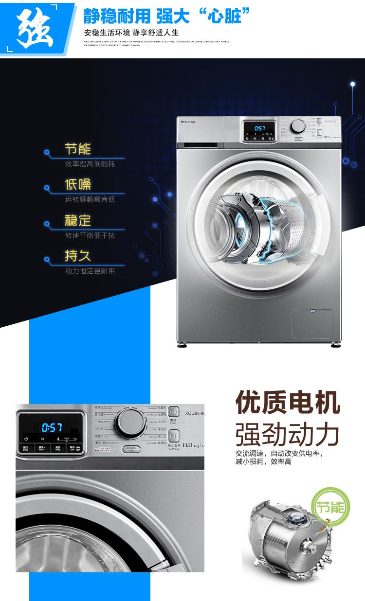 美菱8公斤大容量全自动滚筒洗衣机xqg80-98q1(原价购买)