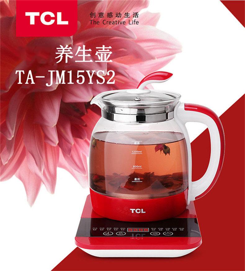 tcl ta-jm15ys2养生壶(1.5l 健康需滋养)