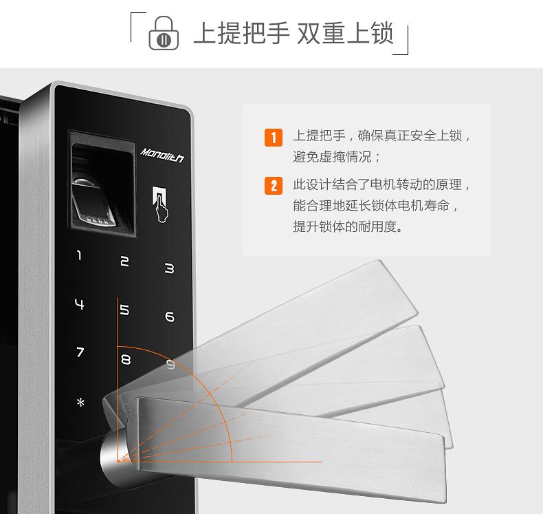 必达(be-tech) g8ft(指纹 密码)电子锁