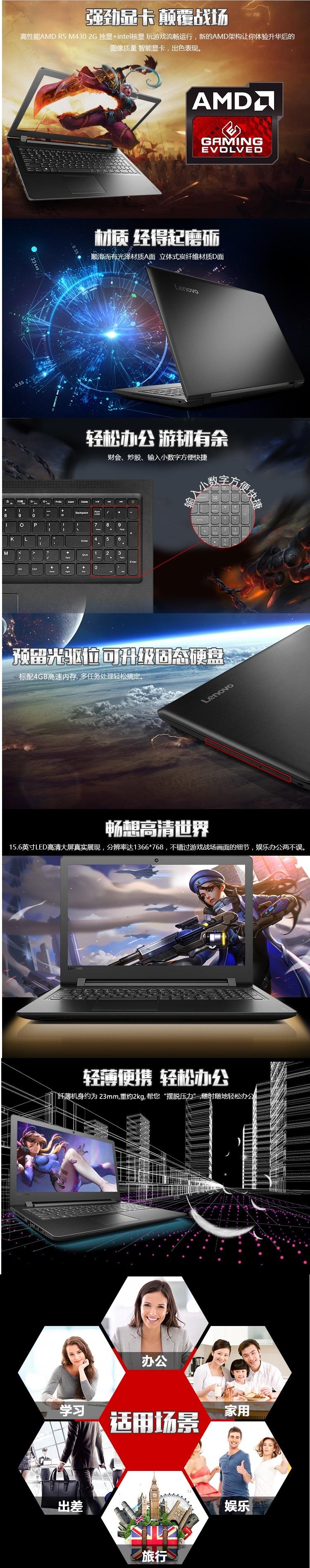 联想(Lenovo) 超高配独显大屏笔记本IdeaPad 110(15.6英寸,Intel i7,4G/500G,2G独显,Win10,黑)