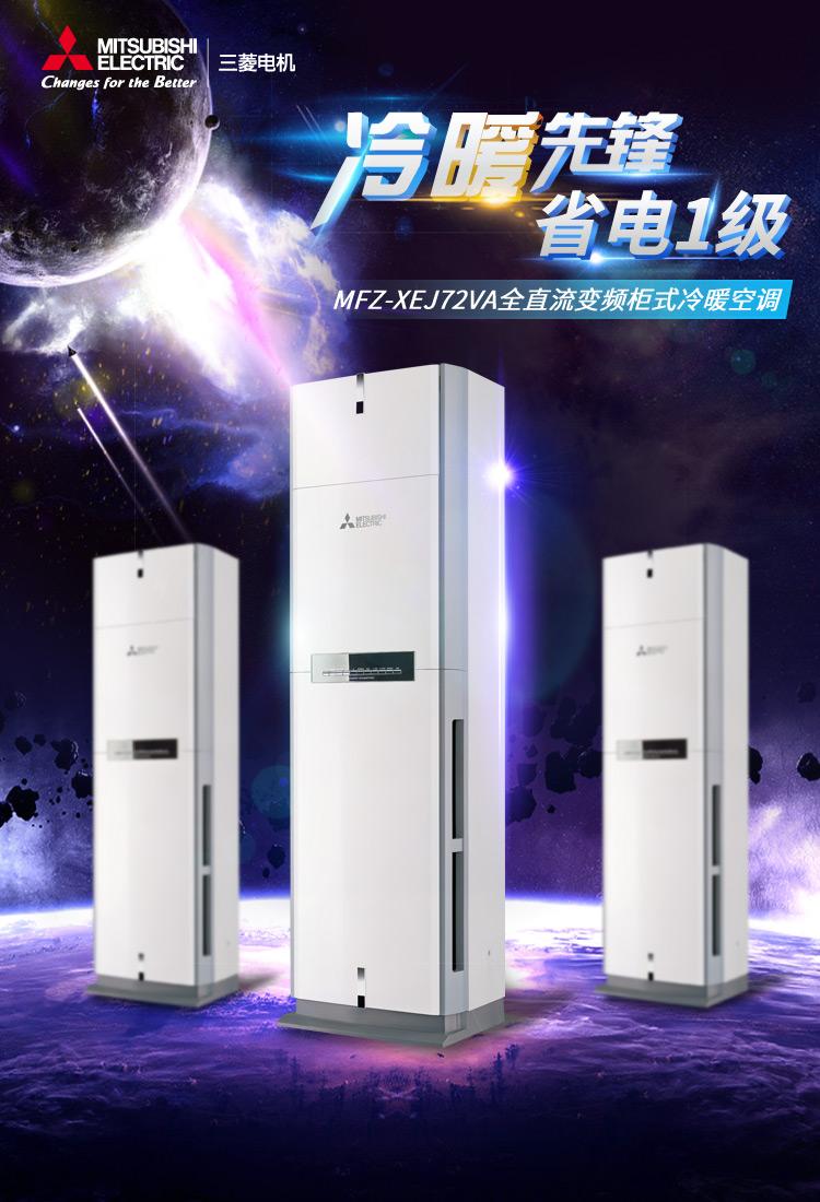 三菱电机 3匹 1级能效 全直流变频 立柜式冷暖空调(白色) kfr-72lw