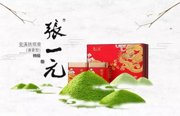 张一元 特级清香型安溪铁观音礼盒250g/盒(125g/罐