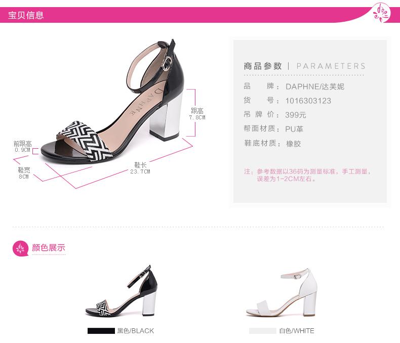 达芙妮(daphne) 时尚花纹粗高跟一字扣女凉鞋1016303123