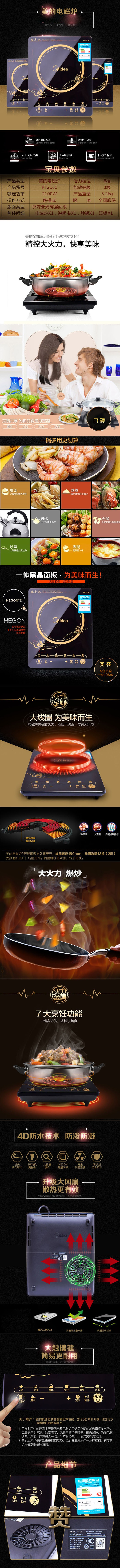 美的(midea) 电磁炉c21-rt2160(德国汉森技术黑晶面板,六大烹饪功能)