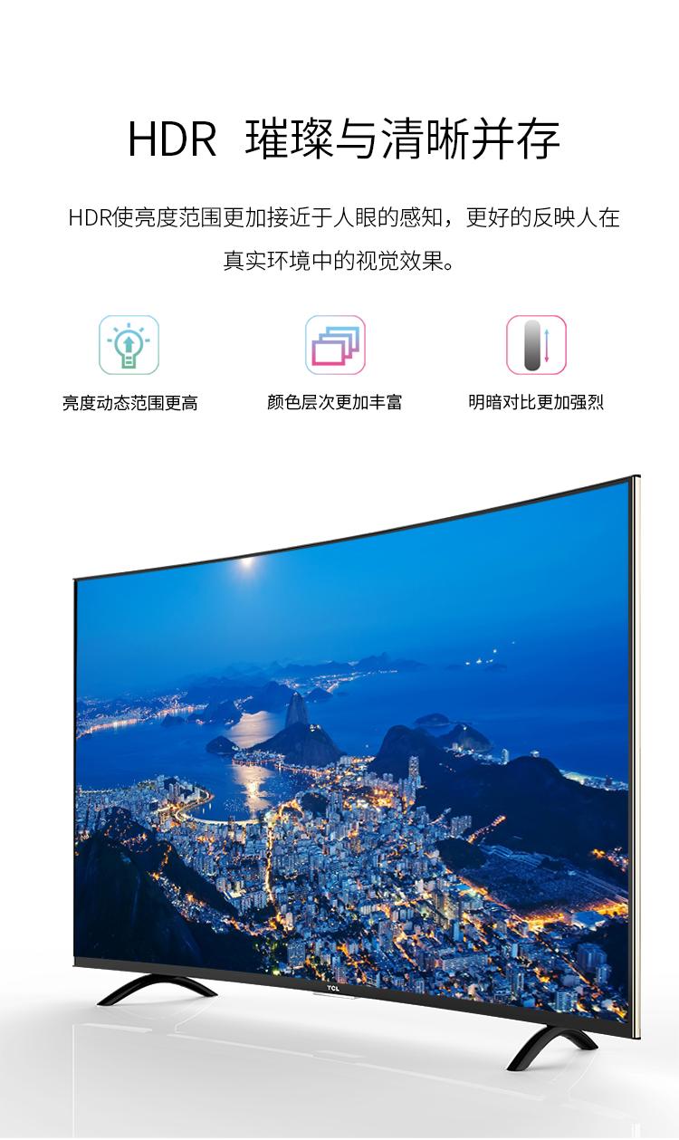 tcl l48p1-cud 48英寸 4k曲面十四核安卓智能hdr液晶电视机