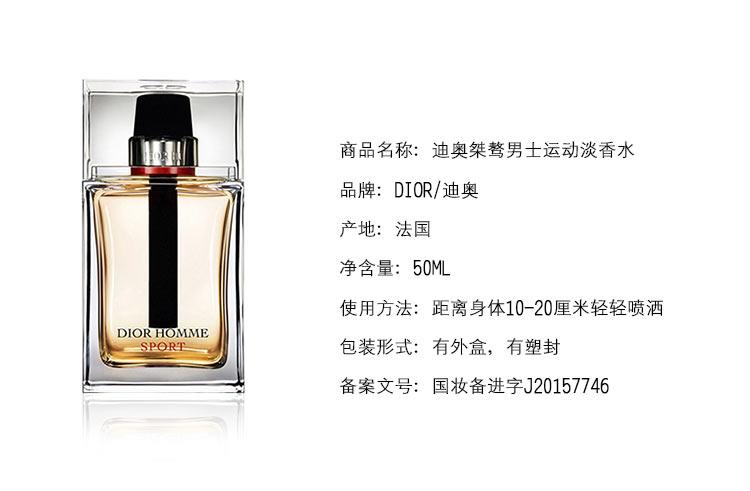 迪奥(dior) 桀骜男士运动淡香水50ml