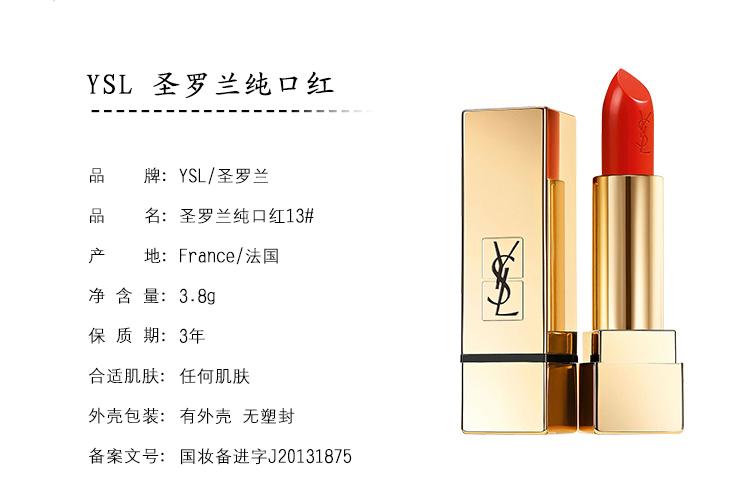 圣罗兰(ysl) 纯口红 13# 3.8g 方管唇膏