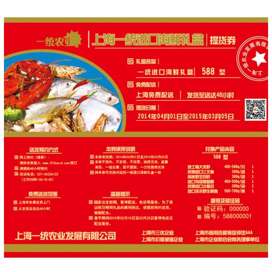 一统进口海鲜礼盒(提货券)588型